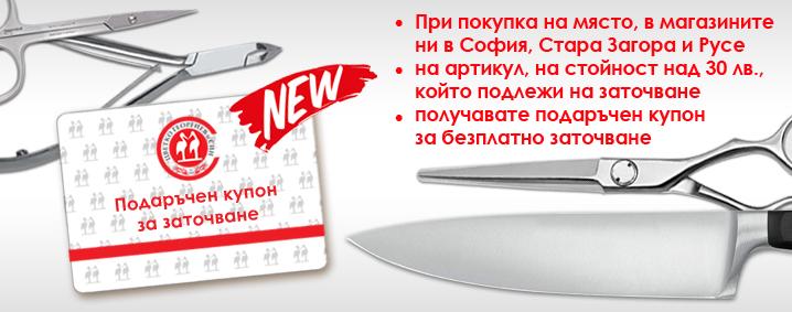 Фризьорски филажни ножици