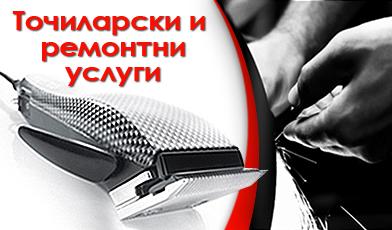 Точиларски и ремонтни услуги